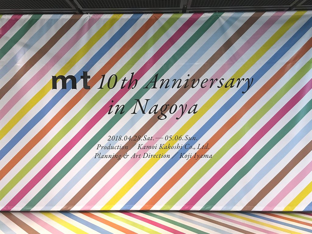 mt10th名古屋